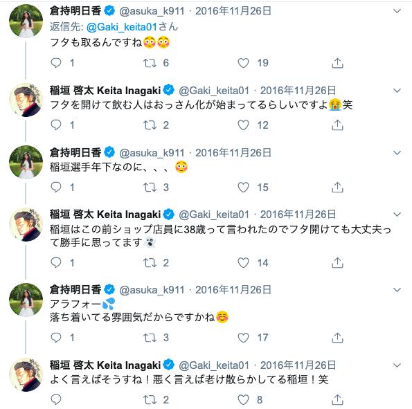 倉持明日香 別れた 稲垣啓太